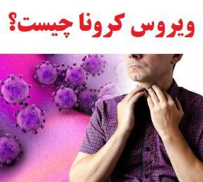 ویدئو آموزشی آشنایی با ویروس کرونا