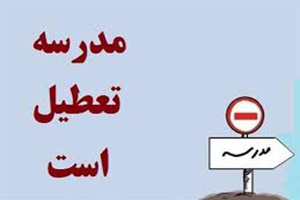 مدارس شهر تهران در همه مقاطع تحصیلی فردا و پس فردا تعطیل شد